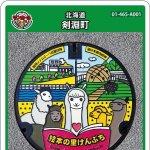 剣淵町(A001)のマンホールカード