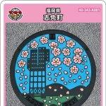 志免町(A001)のマンホールカード