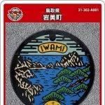 岩美町(A001)のマンホールカード