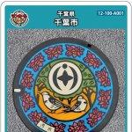 千葉市(A001)のマンホールカード