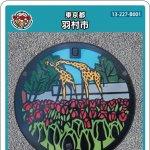 羽村市(B001)のマンホールカード