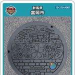 富岡市(A001)のマンホールカード