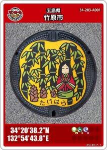 竹原市Aのマンホールカード