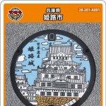 姫路市(A001)のマンホールカード