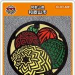 和歌山市(A001)のマンホールカード