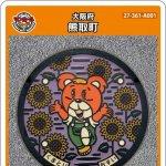 熊取町(A001)のマンホールカード