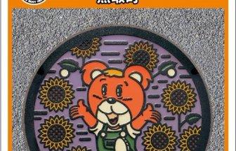熊取町のアイキャッチ