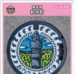 和水町(A001)のマンホールカード