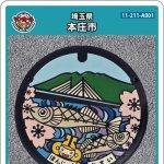 本庄市(A001)のマンホールカード