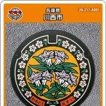 川西市(A001)のマンホールカード