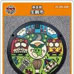 生駒市(A001)のマンホールカード
