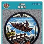 松戸市(A001)のマンホールカード