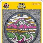 富士市(A001)のマンホールカード