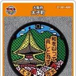 太子町(A001)のマンホールカード