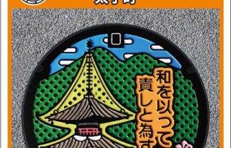 太子町のアイキャッチ