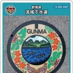 群馬県(A001)のマンホールカード