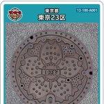 東京23区(A001)のマンホールカード