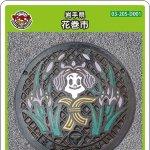 花巻市(D001)のマンホールカード