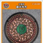 藤井寺市(A001)のマンホールカード