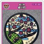 綾川町(A001)のマンホールカード