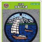 山形県(A001)のマンホールカード