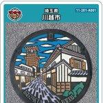 川越市(A001)のマンホールカード