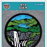 日光市(B001)のマンホールカード