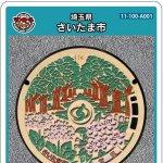 さいたま市(A001)のマンホールカード
