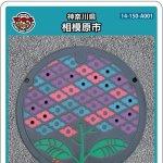 相模原市(A001)のマンホールカード