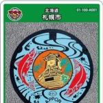 札幌市(A001)のマンホールカード