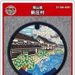 新庄村(A001)のマンホールカード