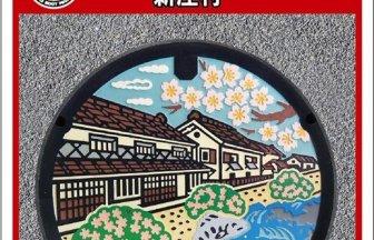 新庄村のアイキャッチ