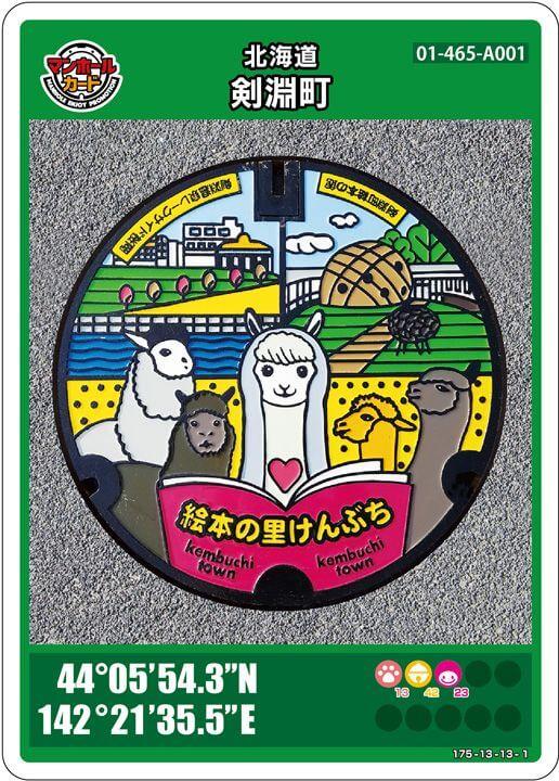剣淵町のマンホールカード