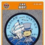 播磨町(A001)のマンホールカード