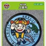 久慈市(A001)のマンホールカード