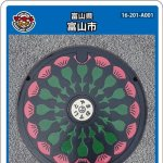 富山市(A001)のマンホールカード