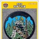 長野県(A001)のマンホールカード