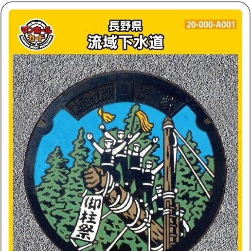長野県Aのアイキャッチ