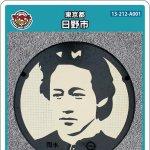 日野市(A001)のマンホールカード