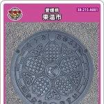 東温市(A001)のマンホールカード