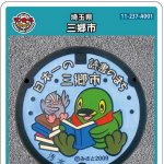 三郷市(A001)のマンホールカード
