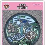 那珂川市(A001)のマンホールカード