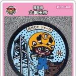 大牟田市(A001)のマンホールカード