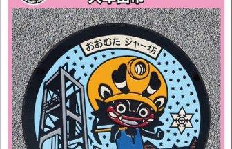 大牟田市のアイキャッチ