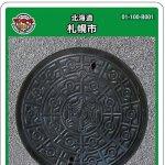 札幌市(B001)のマンホールカード