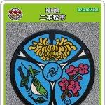 二本松市(A001)のマンホールカード