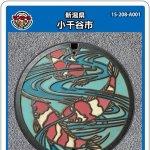 小千谷市(A001)のマンホールカード