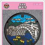 諫早市(A001)のマンホールカード