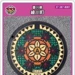 綾川町(B001)のマンホールカード