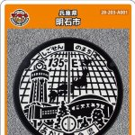明石市(A001)のマンホールカード
